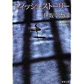 フィッシュストーリー (新潮文庫)