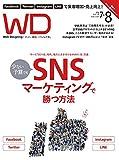 Web Designing 2016年 8月号