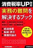 別冊税務弘報 消費税率UP対応 実務の難問を解決するブック