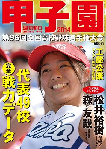 週刊朝日増刊 甲子園2014 2014年 8/10号 [雑誌]