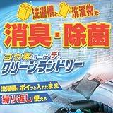 【700円ポッキリ】ヨウ素デ・クリーンランドリー【2個組】