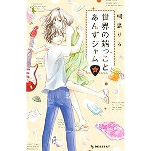 世界の端っことあんずジャム(6) (デザートコミックス)