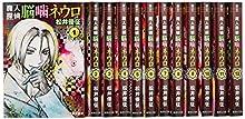 魔人探偵脳噛ネウロ 全12巻セット (集英社文庫―コミック版)