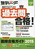 進学レーダー2014年vol.7 過去問で合格!: 合格サクセスブック2