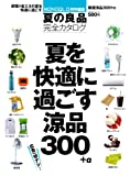 夏の良品完全カタログ (100%ムックシリーズ) [ムック] / 晋遊舎 (刊)