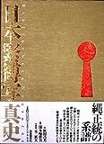 日本緊縛写真史 1 (Bibliotheca Nocturna(夜の図書館))