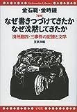 増補 なぜ書きつづけてきたか なぜ沈黙してきたか: 済州島四・三事件の記憶と文学 (平凡社ライブラリー)