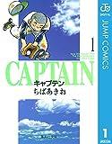 キャプテン 1 (ジャンプコミックスDIGITAL)
