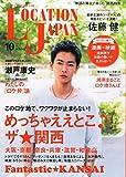 LocationJapan(ロケーションジャパン) 2015年 10 月号 [雑誌]