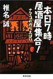 本日7時居酒屋集合! ナマコのからえばり (ナマコのからえばり) (集英社文庫)