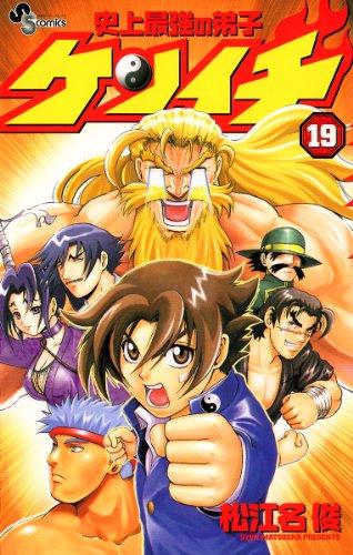 史上最強の弟子 ケンイチ(19) (少年サンデーコミックス)