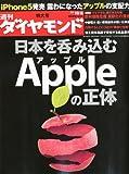 週刊 ダイヤモンド 2012年 10/6号 [雑誌]
