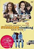 サンシャイン・クリーニング[DVD]