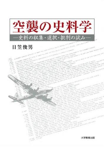 空襲の史料学─史料の収集・選択・批判の試み─