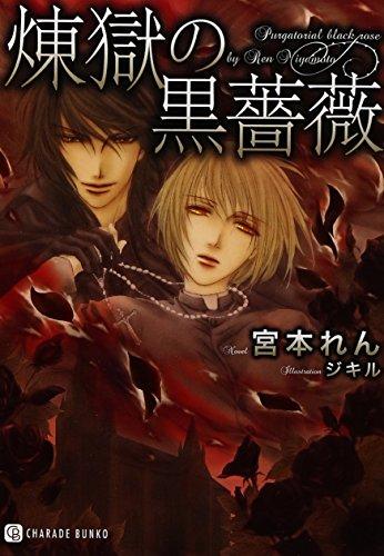 煉獄の黒薔薇 (二見書房 シャレード文庫)