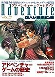 アドベンチャーゲームサイド Vol.1 (GAMESIDE BOOKS) (ゲームサイドブックス)