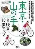 東京・山の手自転車散歩マップ―癒しの休日を楽しむ11のコース (自転車生活ブックス)