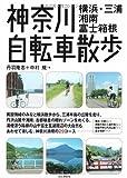 神奈川自転車散歩—(横浜・三浦・湘南・富士箱根