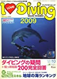 I LOVE Diving (アイラブダイビング) 2008年 10月号 [雑誌]