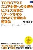 TOEIC(R)テスト スコア対策への投資をビジネス英語にリターンさせる きわめて合理的な勉強法 [単行本] / 中村澄子 (著); ディーエイチシー (刊)
