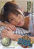 癒らし。VOL.5(廉価版) [DVD][アダルト]