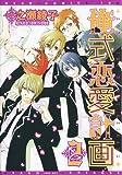 俺式恋愛計画 2 (2) (ディアプラスコミックス)