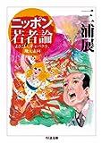 ニッポン若者論 よさこい、キャバクラ、地元志向 (ちくま文庫)