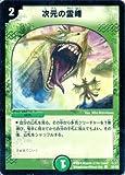 デュエルマスターズ DM11-055-C 《次元の霊峰》