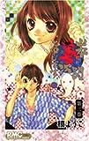 山本善次朗と申します 3 (3) (りぼんマスコットコミックス)