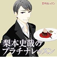 恋するレッスンシリーズ 梨本史哉のプラチナレッスン出演声優情報