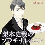 恋するレッスンシリーズ 梨本史哉のプラチナレッスン ドラマCD