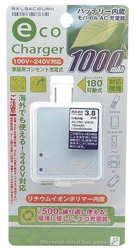 Rix eco Charger リチウムイオン電池<1000mAh>内蔵 USB出力AC充電器 ホワイト RX-LBAC10UWH