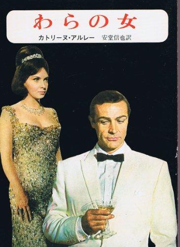 わらの女 (1964年) (創元推理文庫) -