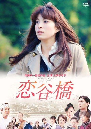 恋谷橋 La Vallee de l'amour