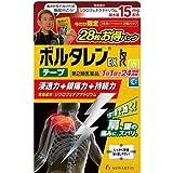 【第2類医薬品】ボルタレンEXテープ 14枚×2