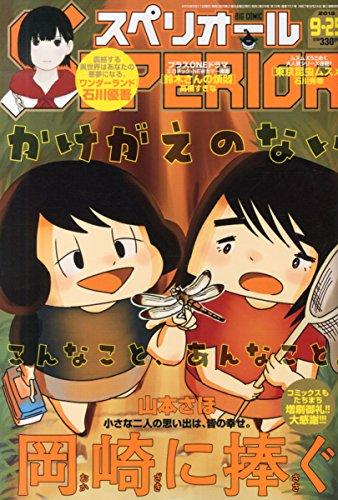 ビッグコミックスペリオール 2015年 9/25 号 [雑誌]