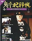 鬼平犯科帳DVDコレクション