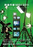 映像作家100人  2011  JAPANESE MOTION GRAPHIC CREATORS 2011