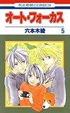 オート・フォーカス 5 (花とゆめコミックス)