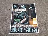 自遊人 2005年9月号 「三連泊」宣言!