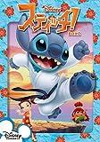 スティッチ! BOX2 [DVD]