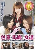 包茎を馬鹿にする女達 NFDM-170 [DVD]