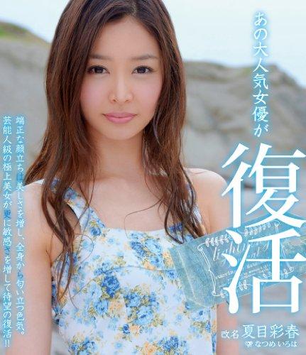 あの大人気女優が復活 夏目彩春 (ブルーレイディスク) ムーディーズ [Blu-ray]