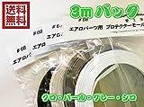3mパック(白) エアロの隙間に!プロテクターモール 白艶