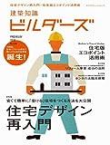 建築知識ビルダーズ No.00 (PREMIUM2010)特集:住宅デザイン再入門 (エクスナレッジムック)