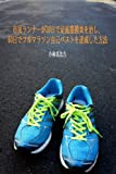 市民ランナーが30日で足底筋膜炎を治し、 60日でフルマラソン自己ベストを達成した方法