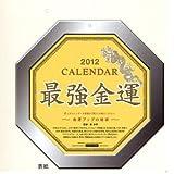 【バラエティ】八角形最強金運(鏡面付)【2012年カレンダー】【壁掛け】