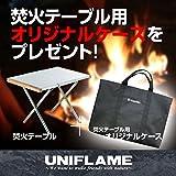 ユニフレーム(UNIFLAME) 焚き火テーブル【オリジナルケースセット♪】 682104+HCA0132