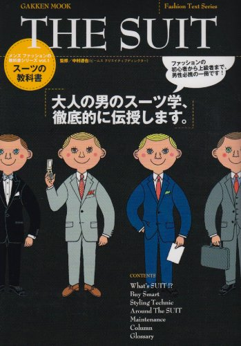 メンズファッションの教科書シリーズ vol.1 スーツの教科書
