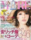 MORE (モア) 2010年 07月号 [雑誌]